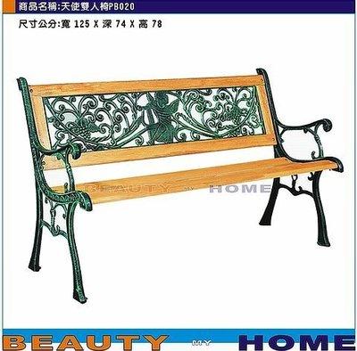 【Beauty My Home】18-DE-971-06戶外天使雙人椅.PB020.DIY商品【高雄】