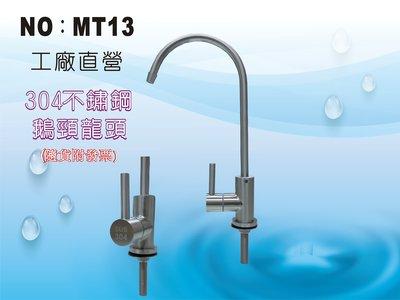 【龍門淨水】304不鏽鋼 無鉛 無毒 雷刻 美式中彎鵝頸龍頭 水龍頭RO純水機 淨水器(MT13)