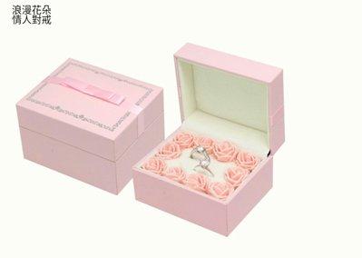 設計款 浪漫花朵情人對戒盒 禮物盒 戒指盒 飾品盒 首飾盒 紙盒 婚禮小物 收藏盒 珠寶盒  耳環盒 批發