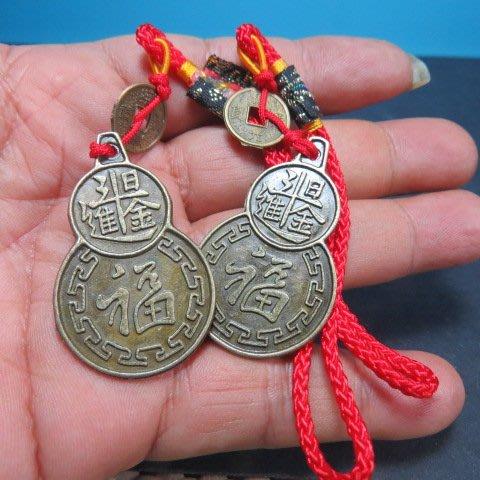 【競標網】精選漂亮銅製(日金斗進)中國結小吊飾2個(超低價起標、價高得標、限量一件、標到賺到)