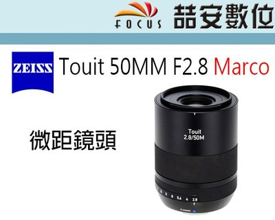《喆安數位》Carl Zeiss Touit 50MM F2.8 MARCO APSC用 SONY E接環 公司貨2