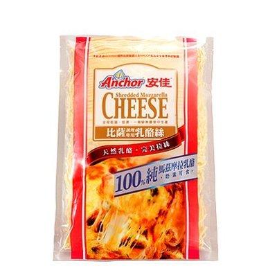 安佳單色乳酪絲/比薩調理專用乳酪絲1kg