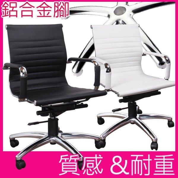 時尚電腦椅 皮椅 辦公椅 不生鏽 鋁合金腳 概念低背皮椅洽談椅 事務椅 椅子 【PA10】概念