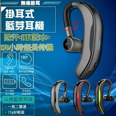 [商務版/超長續航/防水防汗] 商務藍芽耳機 藍芽耳機 170小時超長待機 高清降噪 來電報號 藍芽喇叭 USB藍芽
