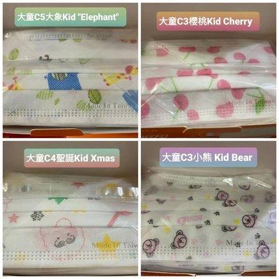 台灣製造 非雙鋼印 三層防護兒童口罩50片/盒 CNS14774過濾率99.8%~買三盒送SoFF口罩減壓護套透明霧一組