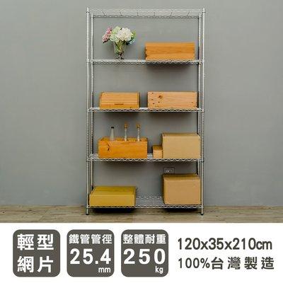 鐵架【輕型 120X35X210cm 電鍍五層架】整體耐重250kg【架式館】波浪架/收納架/層架/鐵力士架/組合架