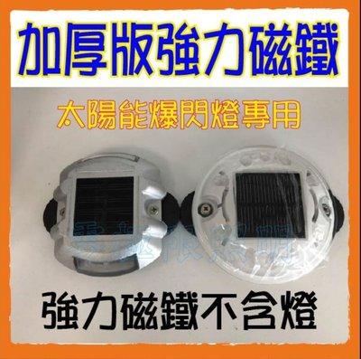 ✦附發票統編✦爆閃燈專用強力磁鐵(不含燈) LED太陽能警示燈 道路警示 爆閃燈專用強力磁鐵(不含燈)