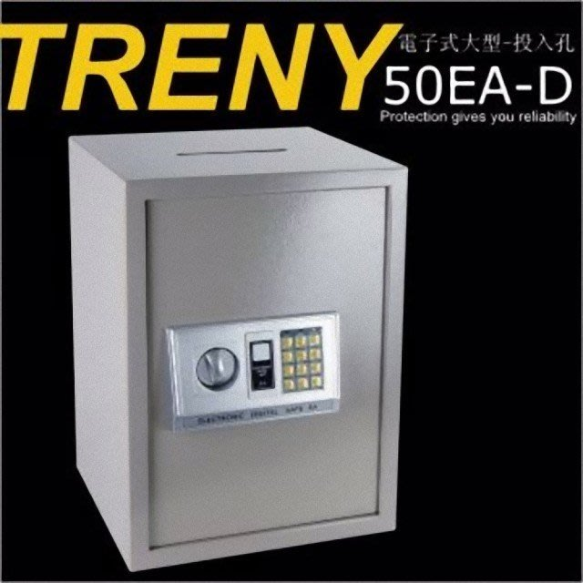 【TRENY】三鋼牙HWS-HD-4427-電子式單鑰匙保險箱-大-投入型-金庫