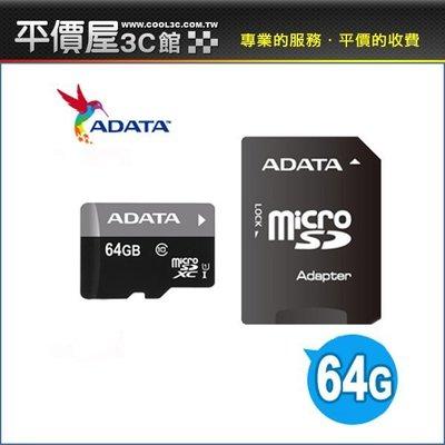 《平價屋3C 》含稅 全新 威剛 A-DATA 64GB 64G micro SDXC C10 SD TF卡 記憶卡