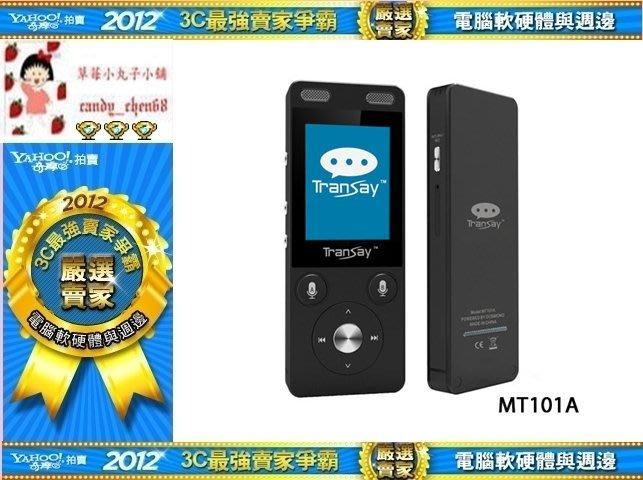 【35年連鎖老店】TranSay 4G LTE 雙向智能口譯機(MT101A)有發票/1年保固