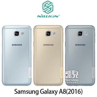 【飛兒】NILLKIN 三星 Samsung A8-2016 本色TPU軟套 手機殼 保護殼 手機套 保護套 (K)