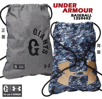 日本 UA x 東京巨人 束口袋 雙面可用 迷彩簡易後背包 棒球背包 TOKYO GIANTS UNDER ARMOUR