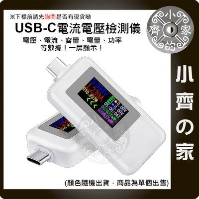 KWS-1902C 電壓電流表 TYPE-C 雙向 5A PD QC3.0 QC2.0 適用手機 MAC筆電 小齊的家