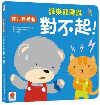 双美--厚紙板書--寶貝有禮貌 快樂熊會說--對不起!