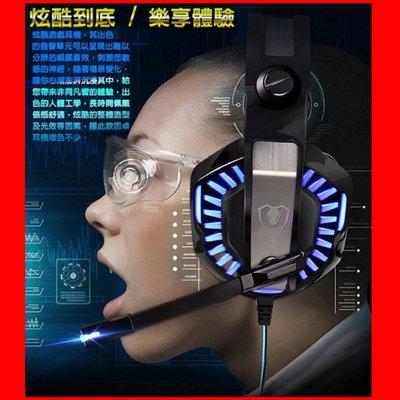 館長 專業電競耳機 智能LED 立體環...