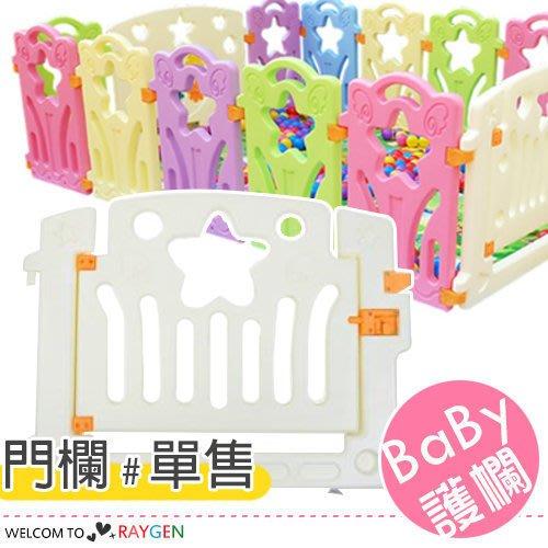 八號倉庫 兒童遊戲圍欄 嬰兒爬行學步安全護欄 門欄【1F128】