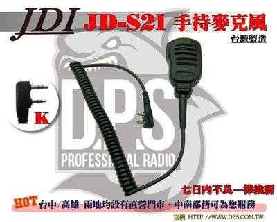 ~大白鯊無線~JDI JD-S21 托咪.手持麥克風 K頭  UV-5R.PT-3069.D700.F-18.AF-16.VU-880
