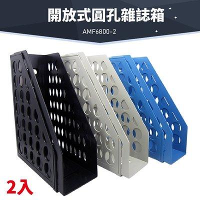 輕鬆收納~韋億 AMF6800-2 開放式圓孔雜誌箱(1組2入) (檔案架/文件架/書架/雜誌箱/雜誌架/公文架/文具)