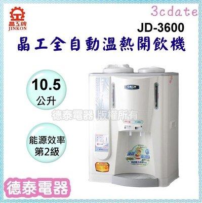 晶工牌【JD-3600】10.5公升溫熱全自動開飲機【德泰電器】