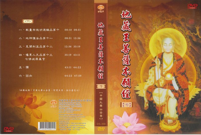 DS-300 地藏王菩薩本願經 (共三片) DVD