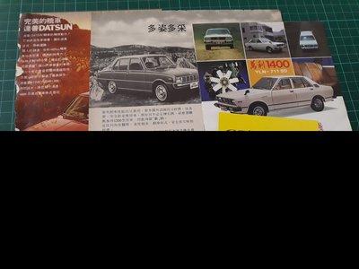 早期收藏~雜誌內頁 廣告《 # 萬利1400、MAZDA 1300、DDATSUN 》三張三頁合售 【CS超聖文化讚】