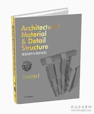 簡書堡9787538194944建築材料與細部結構:混凝土:Concrete奇摩16553 9787538194944建