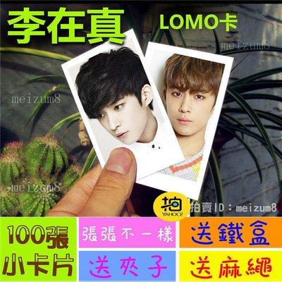 《預購》李在真『LOMO卡』 100張(送鐵盒夾子麻繩)另有韓國韓劇偶像周邊寫真海報抱枕明信片卡貼