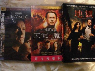 達文西密碼三部曲 天使與魔鬼 地獄 湯姆漢克斯 朗霍華(美麗境界)導演 全新雙碟版
