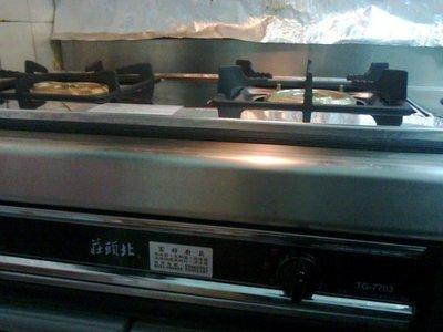 ☆大台北☆  莊頭北 崁入式瓦斯爐TG-7705  整台不銹鋼 正三環 純銅爐心 超大火力 TG7703