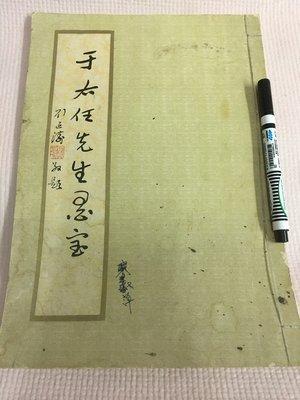 【古書藏|絕版線裝書】于右任先生墨寶 國史館 于右任先生百年誕辰紀念籌備委員會|二手舊書