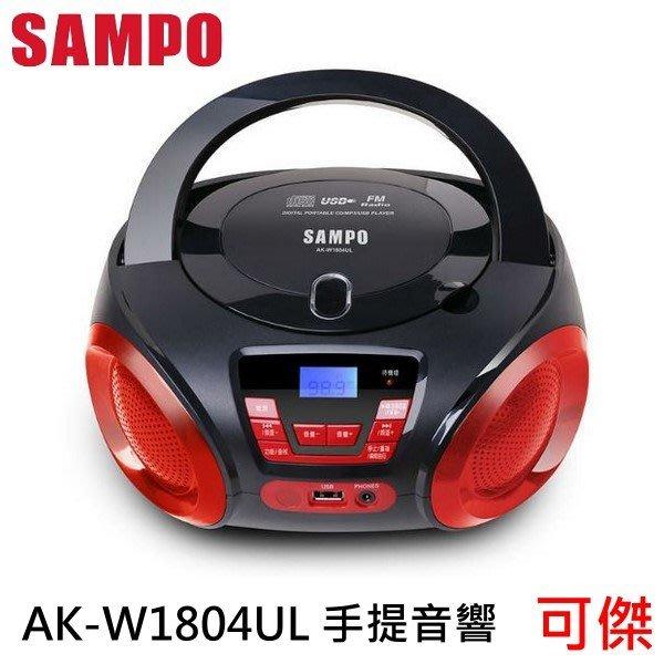 SAMPO 聲寶 AK-W1804UL 手提CD/MP3/USB音響 LCD顯示幕 歡迎 批發 零售 可傑