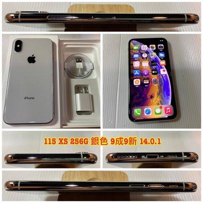 二手機 iPhone XS 256G 銀色 9成9新 IOS 14.0.1 5.8吋【歡迎舊機折抵交換】115