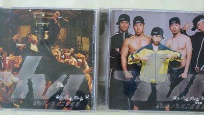【鳳姐嚴選二手唱片】 黃立成&麻吉幫 CD+VCD