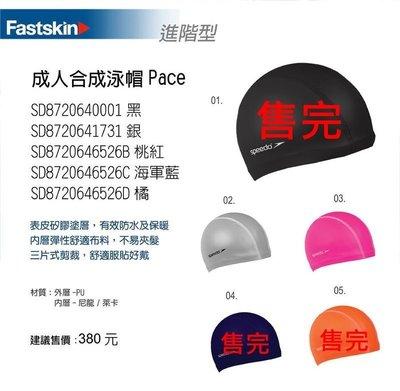 運動GO~SPEEDO 泳帽 成人 合成 進階 舒適 SD8720646526