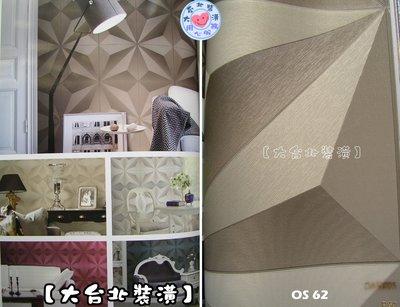 【大台北裝潢】OS國產現貨壁紙* 現代幾何(5色) 施工實景 每支500元