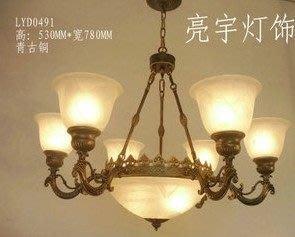 {美學}歐式合金吊燈 鐵藝古典客廳 餐廳 臥室燈飾 田園燈MX-2185