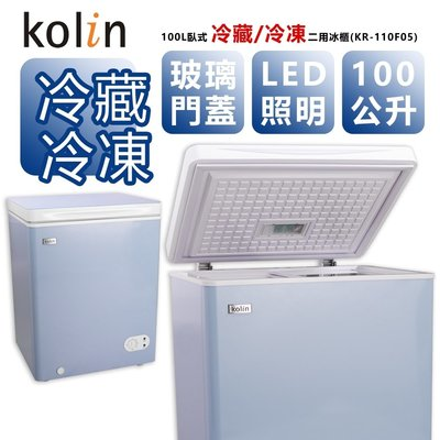 KOLIN歌林 100公升 臥式冷藏/冷凍二用冰櫃冷凍櫃-煙波藍 KR-110F05 全機一年保固
