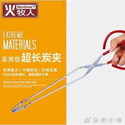 木炭夾碳夾子 火鉗 加長型38.5厘米 戶外燒烤常用工具配件