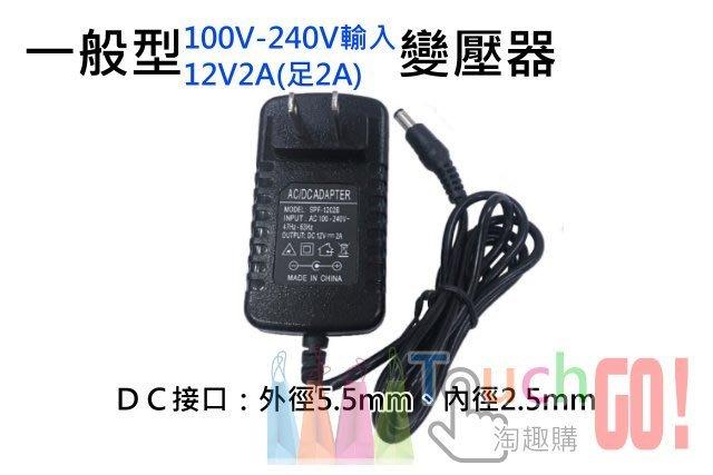 《淘趣購〉一般型110-240V輸入12V/2A輸出(DC外5.5mm、內2.5mm)變壓器(七天內、保換新)按摩枕