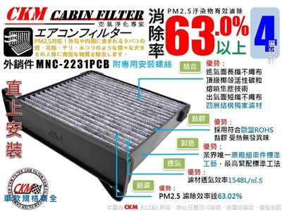 【CKM】三菱 VIRAGE 00年-06年 原廠 正廠 型 PM2.5 活性碳冷氣濾網 空氣濾網 空調 粉塵 非3M