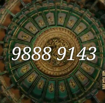9888 9143 Lucky number