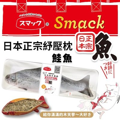 *WANG*Smack日本正宗鮭魚紓壓枕‧嚴選100%高純度木天蓼填充 不含棉花‧貓玩具