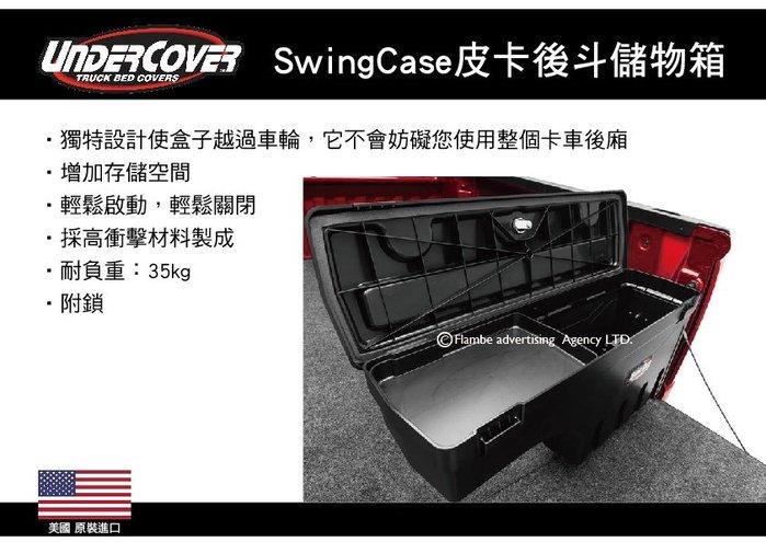 ||MyRack|| 美國 UnderCover SwingCase皮卡後斗儲物箱 貨斗輪拱工具箱 行李箱