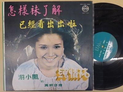 【柯南唱片】游小鳳//青蚵仔嫂//mm>>LP