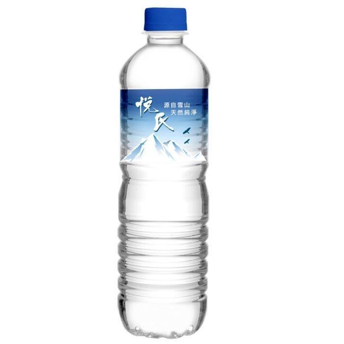 悅氏礦泉水 瓶裝水 1箱600mlX24瓶 限時特價160元 每瓶平均單價6.66元 天然水 飲用水