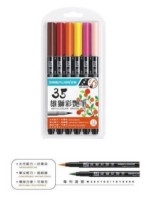 {阿治嬤}雄獅 BP-35/12 彩艷筆12色