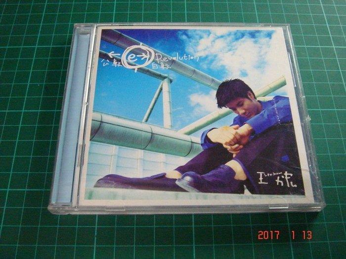 原版二手CD~《公轉自轉 王力宏》附歌詞本 【CS超聖文化讚】