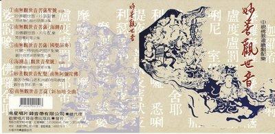 妙蓮華 CK-8301 中國佛教連續劇配樂-妙善觀世音 CD