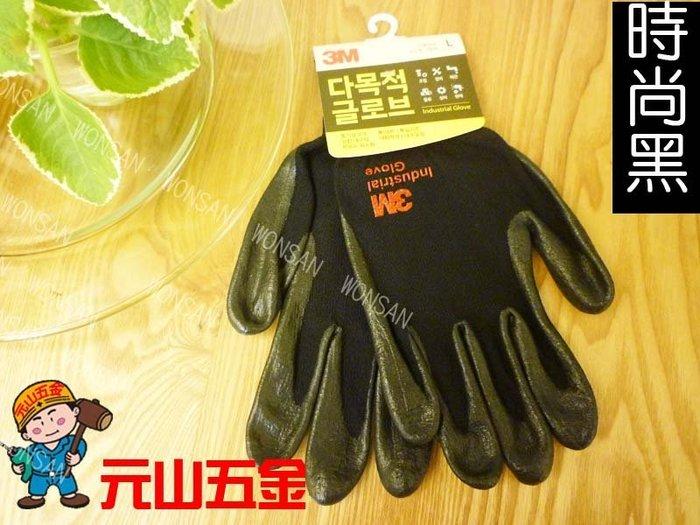 元山五金 最新色時尚黑 3M亮彩舒適型 止滑/耐磨手套 防滑 3M手套 工作手套 韓國製 登山 露營 戶外 園藝