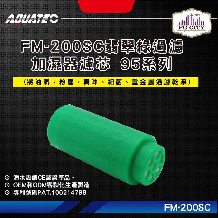 AQUATEC FM-200SC翡翠綠過濾加濕器濾芯 95系列 潛水加濕器濾芯 潛水過濾器濾芯